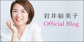 岩井結美子ブログ