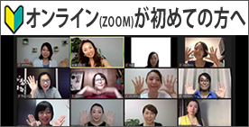 オンライン(ZOOM)がはじめての方へ