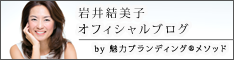 岩井結美子オフィシャルブログ