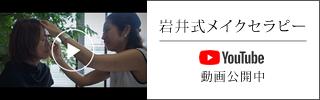 岩井式メイクセラピー(YouTube動画)