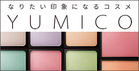 �Ȃ肽����ۂɂȂ�R�X�� YUMICO