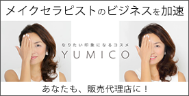 なりたい印象になるコスメ YUMICO