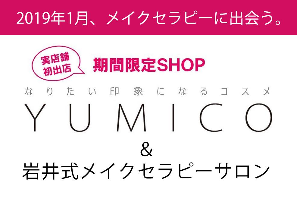 期間限定ショップ『YUMICO』&岩井式メイクセラピーサロンオープン!