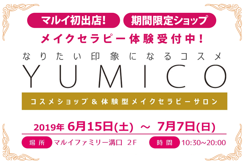 期間限定ショップ『YUMICO』&メイクセラピー体験