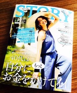 「STORY」(光文社)7月号