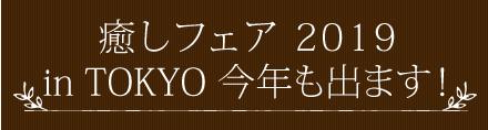 癒しフェア 2019 in TOKYO今年も出ます!