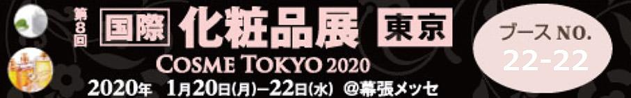 国際化粧品展2020
